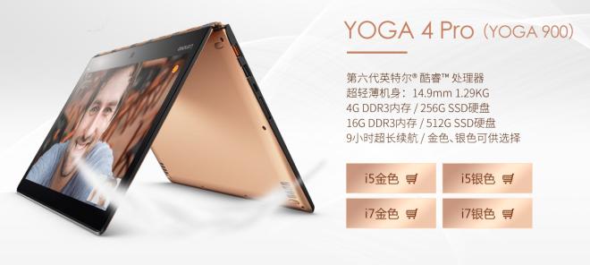 Lenovo Yoga 4 Pro