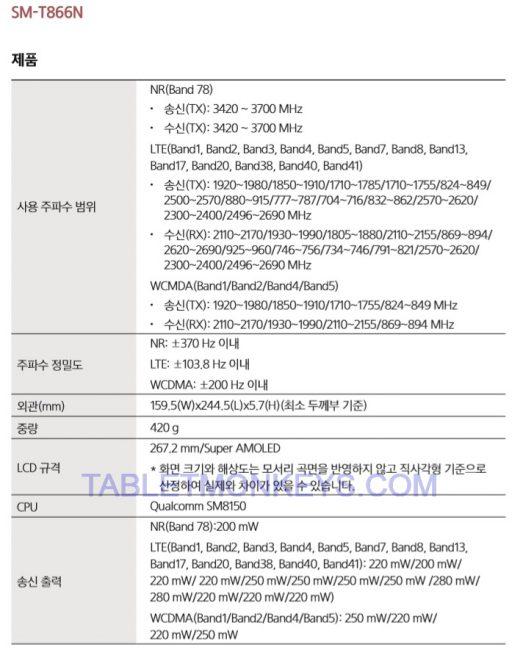 Samsung Galaxy Tab S6 5G Specs